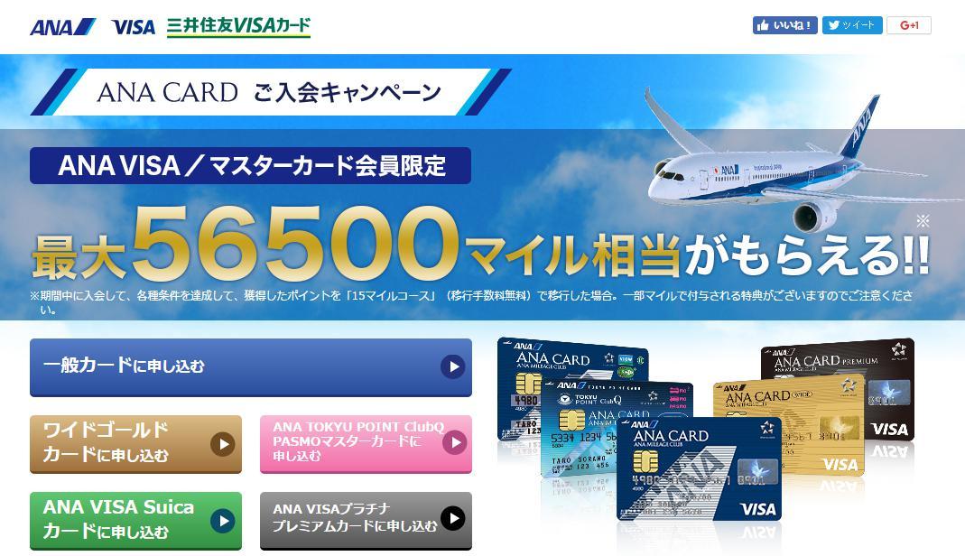 ANA VISAカード/ANA VISA Suicaカード - 通販ショッピング情報
